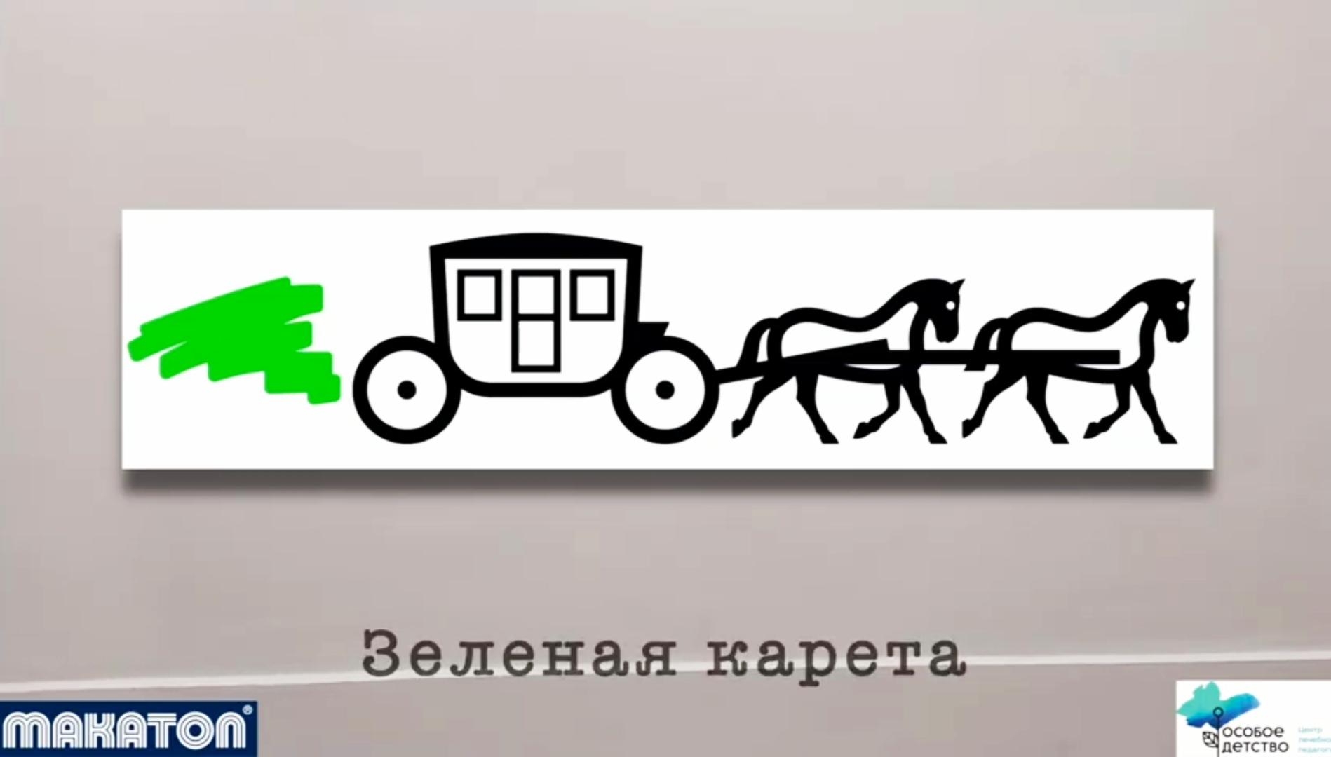 Песня «Зеленая карета»