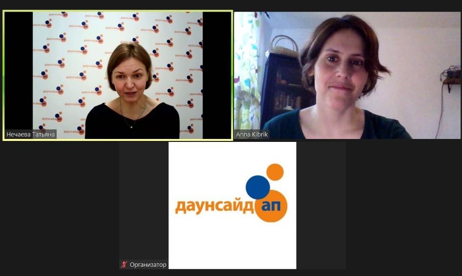 Прямой эфир: «Альтернативная и дополнительная коммуникация (АДК) и языковая программа «Макатон»
