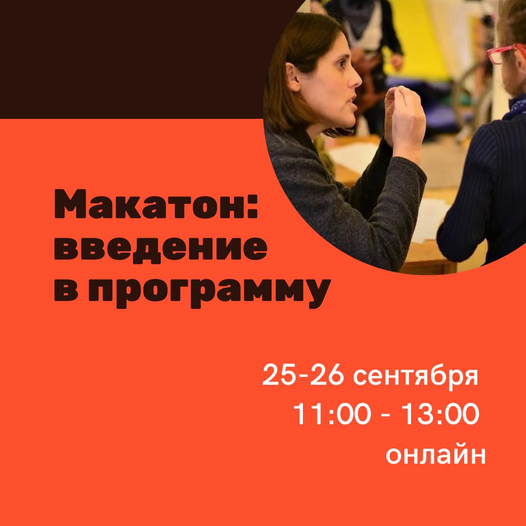 Приглашаем на семинар «Макатон: введение в программу»